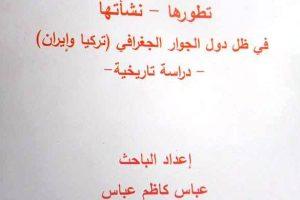 كتاب عباس